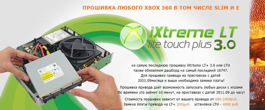 Сравнение прошивок XBOX 360 LTU2, FREEboot, Xkey